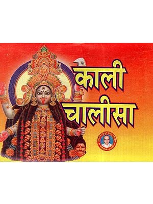 काली चालीसा - Kali Chalisa