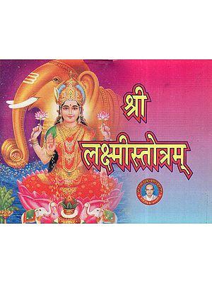 श्री लक्ष्मीस्तोत्रम् - Shri Lakshmi Stotram
