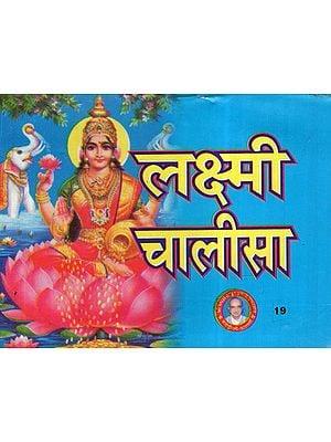 लक्ष्मी चालीसा - Lakshmi Chalisa