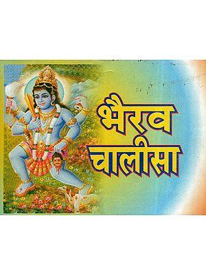 भैरव चालीसा - Bhairav Chalisa