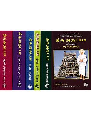 Ramalinga Devar's Thiruvarutpa (Set of 6 Volumes in Tamil)
