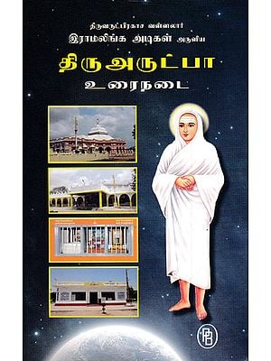 Vallalar's Thiruvarutpa in Prose (Tamil)