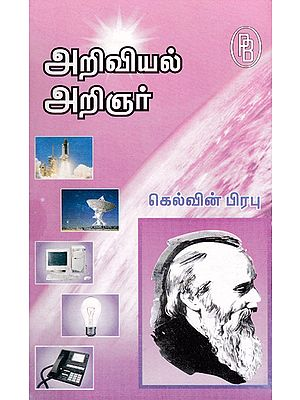 William Thomas Alias Kelvin Prabu Physicist (Tamil)