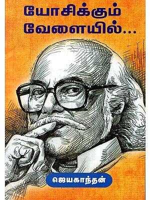 Yosikkum Velayil (Tamil)
