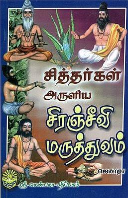 Siddhargal Aruliya Siranjeevi Maruthuvam (Tamil)