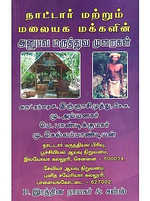 Village and Tribal People Medicinal Practices (Tamil)