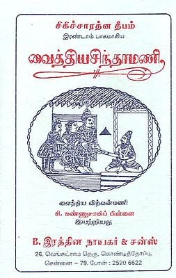 Medical Book - For Learners Also Based on Ayurveda and Sastras (Tamil)