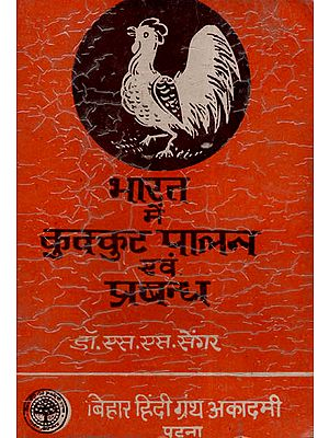 भारत में कुक्कुट पालन एवं प्रबन्ध - Poultry Production And Management In India (An Old and Rare Book)