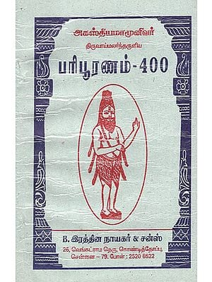 Sage Agasthiyar Paripooranam 400 (Tamil)