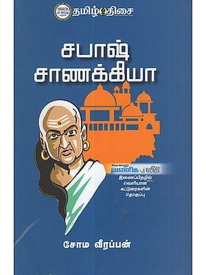 Sabash Chanakya (Tamil)