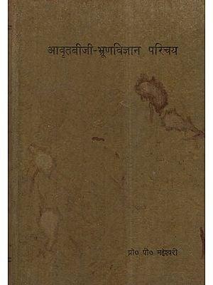 आवृतबीजी भ्रुणविज्ञान परिचय - An Introdution to Enveloped Embryology (An Old and Rare Book)