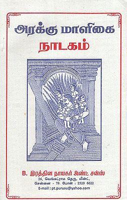 Was Mahal Drama (Tamil)