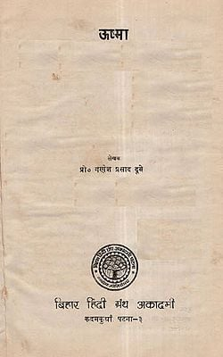 ऊष्मा - Heat (An Old and Rare Book)