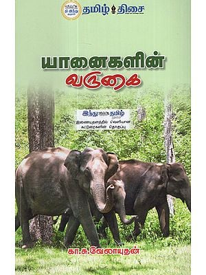 Arrival of Elephants (Tamil)