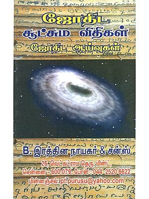 Intricate Methods of Analysis of Horscopes (Tamil)