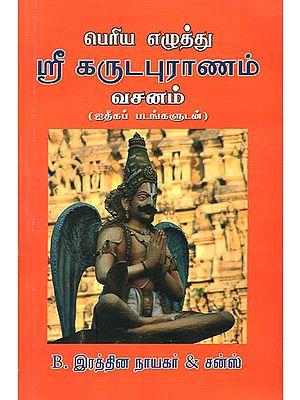 Sri Garuda Puranam (Tamil)