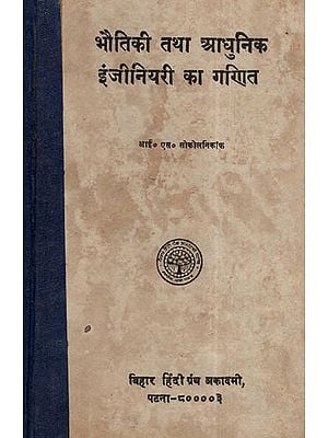 भौतिकी तथा आधुनिक इंजीनियरी का गणित - Mathematice Of Physics And Modern Engineering (An Old and Rare Book)