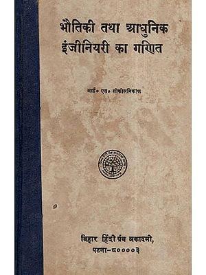 भौतिकी तथा आधुनिक इंजीनियरी का गणित - Mathematice Of Physics And Modern Engineering (An Old and Rare Book)