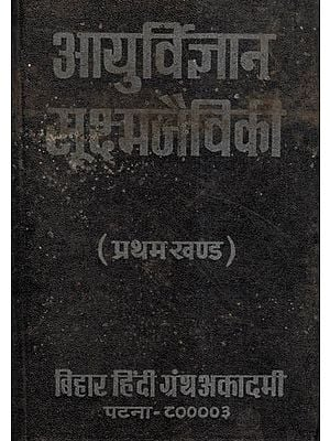 आयुर्विज्ञान सूक्ष्म जैविकी - Medical Microbiology - Vol-I (An Old and Rare Book)