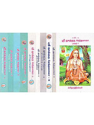 Sri Jagathguru Granthamala in Tamil (Set of 10 Volumes)