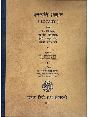 वनस्पति विज्ञान - Botany (An Old and Rare Book)