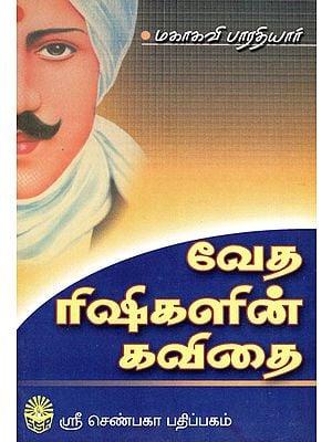 Vedarishikalin Kavithai (Tamil)