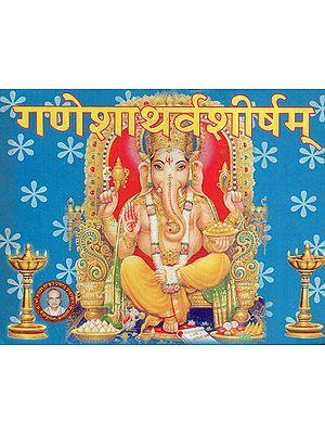 गणेशाथर्वशीर्षम् - Ganesha Atharva Shirsham