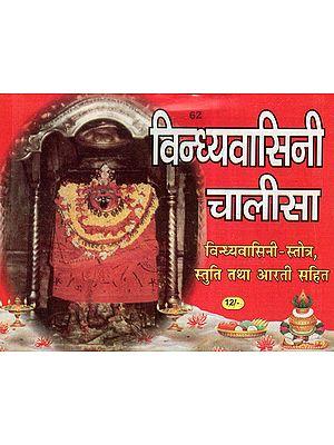 विन्ध्यवासिनी चालीसा - Vindhyavasini Chalisa