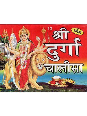श्री दुर्गा चालीसा: Sri Durga Chalisa
