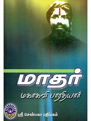 Maathar- Mahakavi Bharathiyar (Tamil)