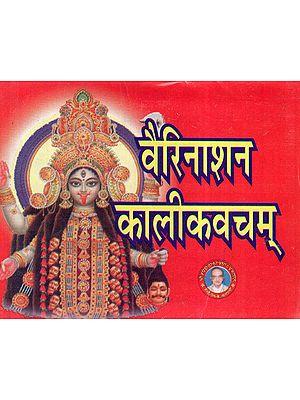 वैरिनाशन कालीकवचम् - Vari Nashan Kali Kavacham