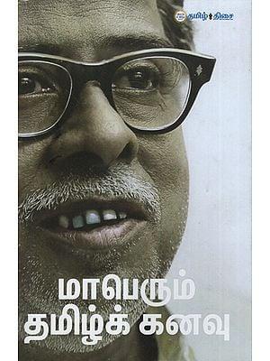 Important Dream Man (Tamil)