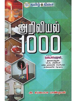 Science Teasers 1000 (Tamil)
