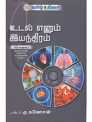 Our Body- A Machine (Compilation of Articles from Magazine Mayabazar in Tamil)