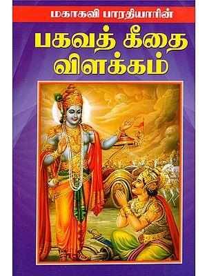 Bhagavat Geethai Vilakkam (Tamil)