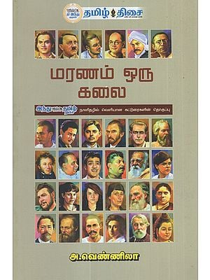 Death is an Art (Compilation of Articles from Tamil Hindu Issues in Tamil)