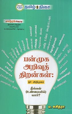 Testing Oneself- What Are We (Tamil)