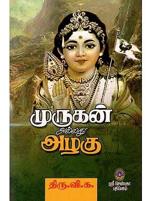 Murugan Alladu Azhagu (Tamil)