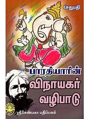 Bharathiyarin Vinayagar Vazhipaadu (Tamil)