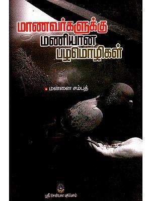 Manavarkaluku Maniyana Pazha Mozhikal (Tamil)