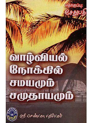 Vazhiviyal Nokkil Samayamum Samudhayamum (Tamil)
