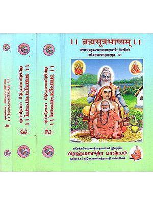 ब्रह्मासूत्रभाष्यम्: Brahmasutra Bhashyam (Set of 4 Volumes)