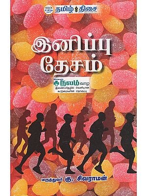 World of Sweets (Compilation of Articles from Weekly Magazine Nalam in Tamil)