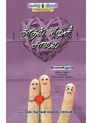 Love Route (Compilations of Articles from Magazine Ilamai Pudumai in Tamil)