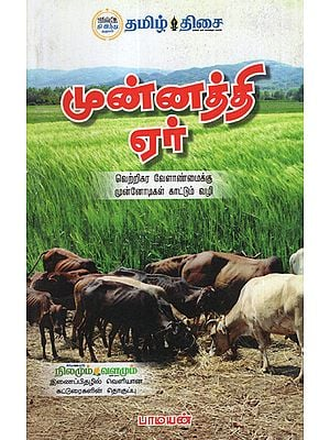 Ways for Better Agricultural Practices (Compilations of Articles from Nilamum Valamum in Tamil)