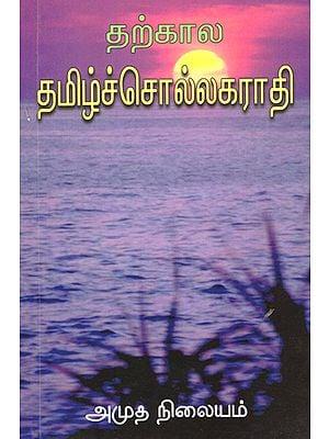 Latest Tamil Dictionary