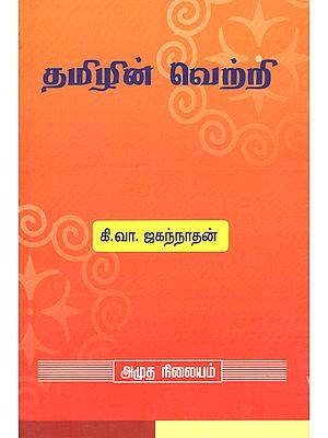 Victory of Tamil (Tamil)