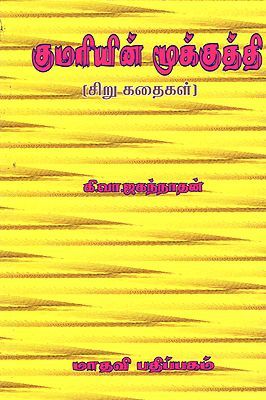 Kumari's Nose Pin- Short Stories (Tamil)