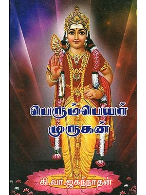 Murugan- A Grand Name (Tamil)
