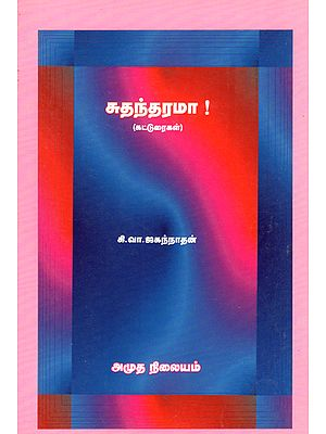 Articles on Independence (Tamil)